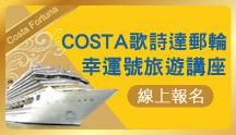 COSTA歌詩達郵輪幸運號旅遊講座