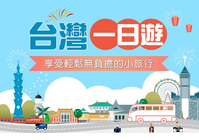 台灣一日遊  享受輕鬆無負擔的小旅行