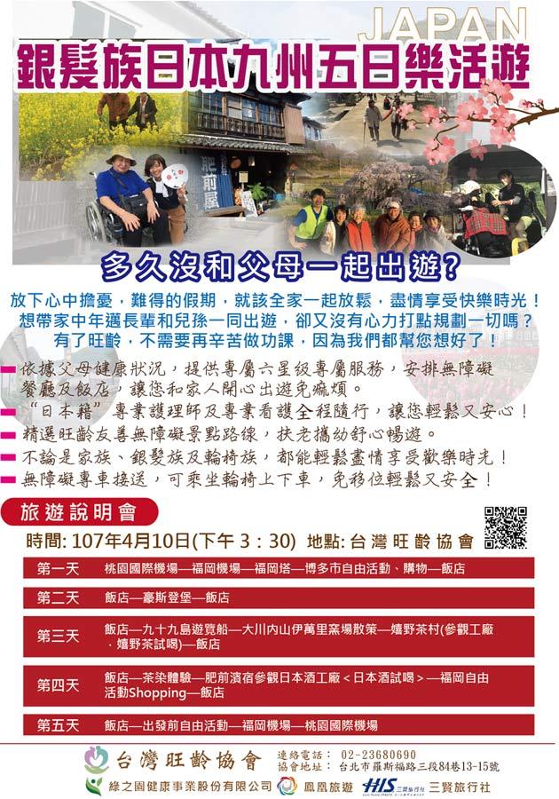 台灣旺齡協會,銀髮族日本九州五日樂活遊