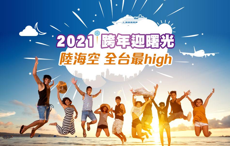 2021跨年迎曙光 陸海空 全台最high