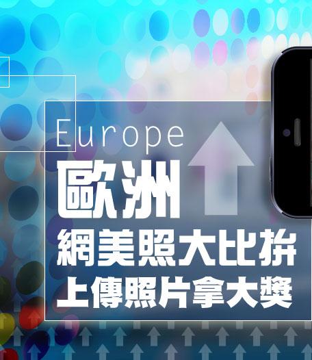 歐洲  網美照大比拚